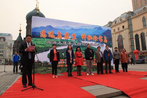 """神秘珍宝岛""""旅游大篷车暨自驾游虎林之旅启动仪式在哈尔滨市圣索菲亚"""