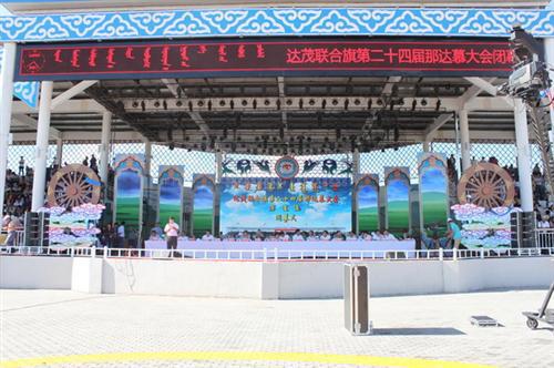 内蒙古达茂旗第二十四届那达慕大会闭幕--旅游频道