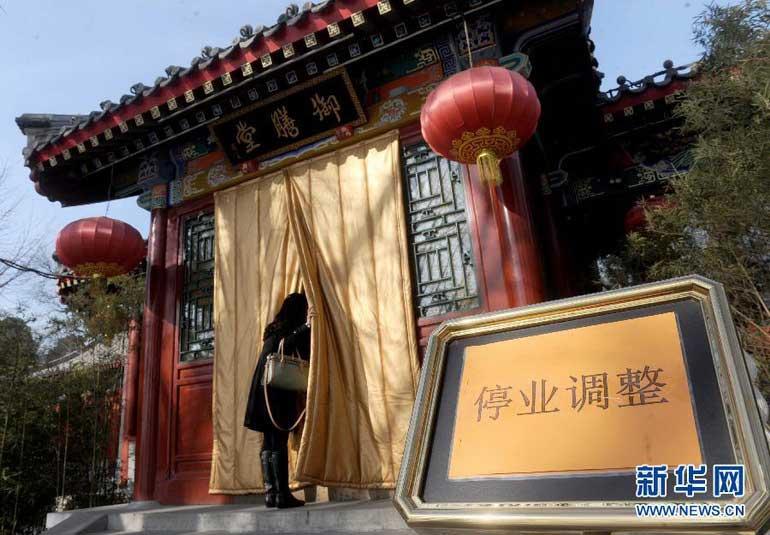 揭秘北京公园暗藏的私人会所 奢靡背后藏特权