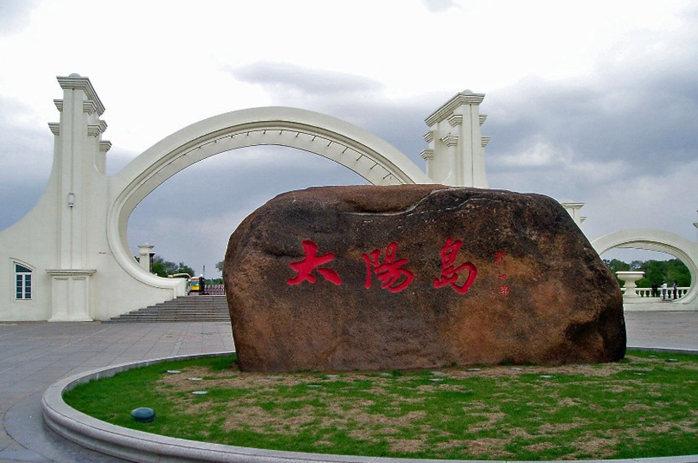 景区简介:太阳岛风景区位于哈尔滨市区