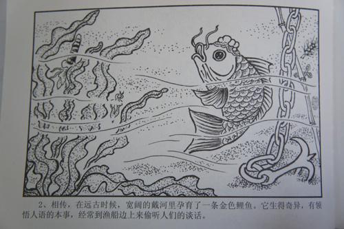 南戴河旅游景区传说故事系列连环画丛书
