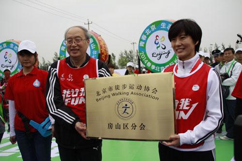 北京市徒步运动协会授牌