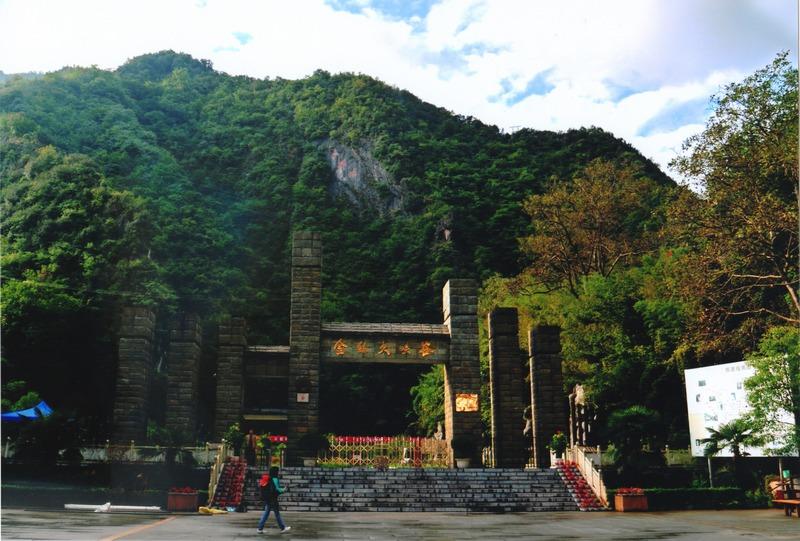 专题   金丝峡国家森林公园位于陕西省东南部商南县境内,辖属商洛市.