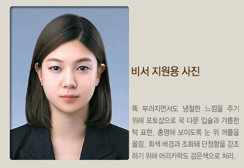 据韩国《中央日报》7月31日报道,对于韩国的年轻求职者来说,贴在简历上的照片不再是简单的证件照,而是包装自己的电子整容照片。一些名为求职照片图片社的照相馆很好地迎合了二三十岁左右年轻求职者的心理,在韩国迅速走红。 报道说,在韩国兴起的求职照片图片社为顾客提供各种证件照所需的衣物以及化妆和照片美化服务(用Photoshop软件修改照片)。求职者只需交上3万韩元(约合人民币180元),便可租用服装并拿到符合多种求职需要的不同表情、不同发型的证件照。如果顾客需要更专业的化妆和照片美化效果,图片