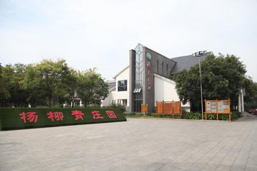 天津杨柳青庄园_杨柳青庄园游玩天津站