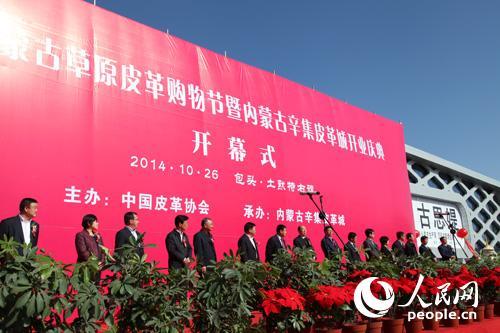 内蒙古辛集皮革城开业 将提升西北购物旅游消费