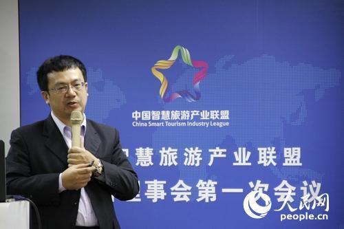 中国智慧旅游产业联盟第二届理事会第一次会议
