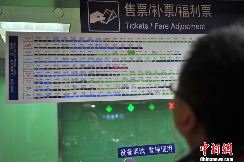 674139934_高清:北京地铁张贴票价标识表 查询可精确到米