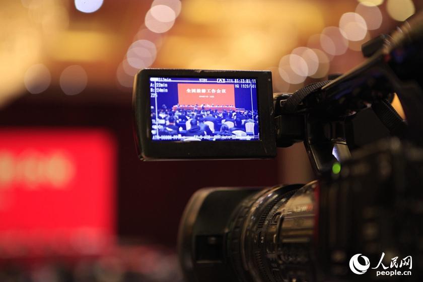 2015年全国旅游工作会议南昌举行 李金早出席