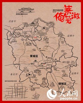 首份手绘莱芜旅游地图新鲜出炉