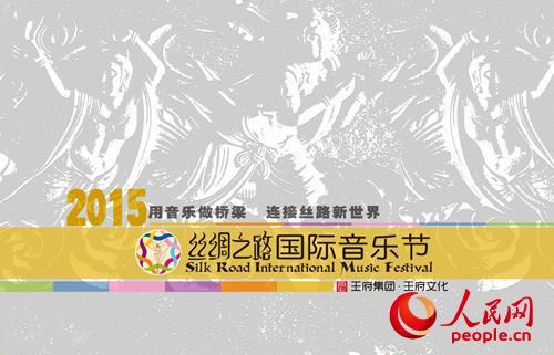 2015丝绸之路国际音乐节将于盛夏启幕