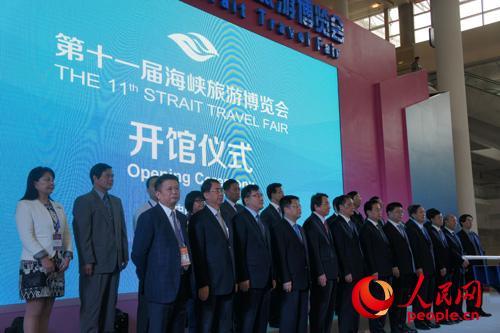 第十一届海峡旅游博览会正式开馆