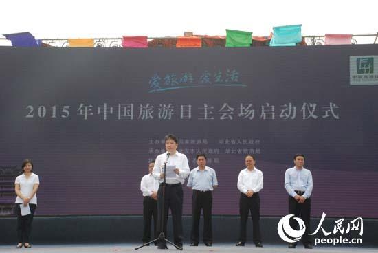 5月19日,国家旅游局副局长李世宏在2015年 中国旅游日 高清图片