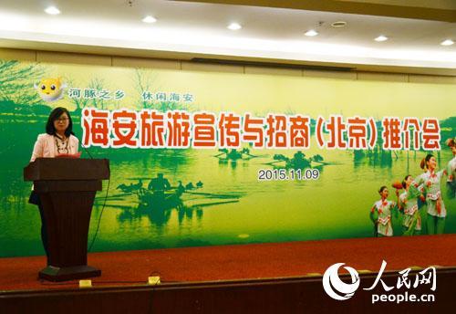 江苏海安旅游宣传与招商推介会在京举行