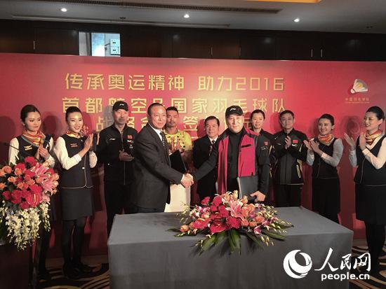 首都航空与中国羽毛球队签署战略合作。人民网 冯亚涛 摄