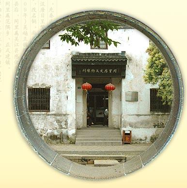 王绍鏊纪念馆