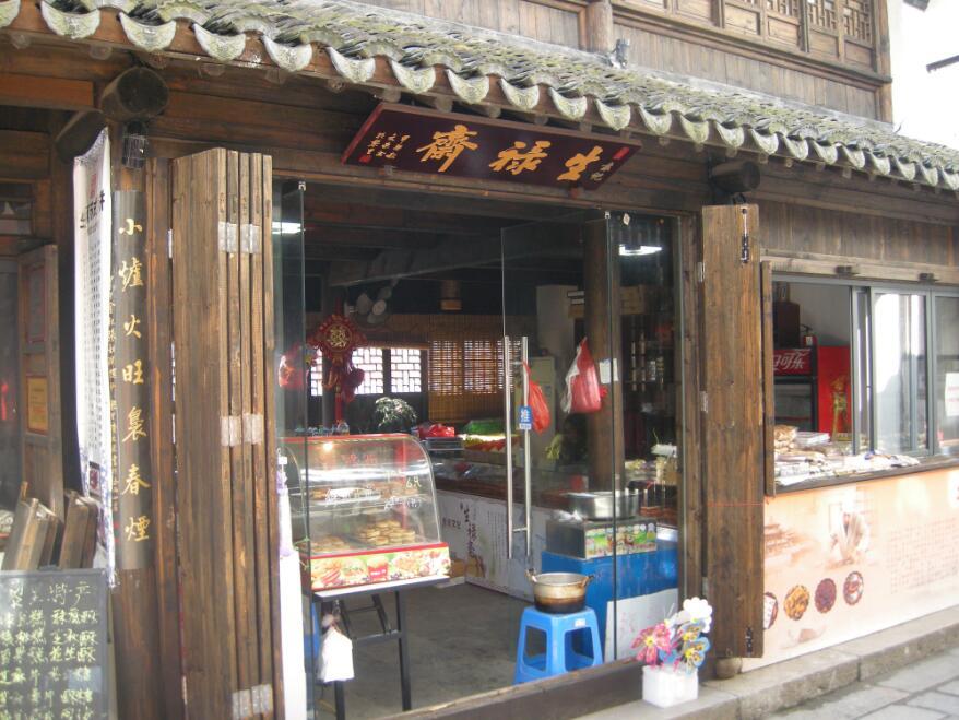 生禄斋  生禄斋月饼为清朝皇室的贡品,招牌点心有苏氏月饼、大印糕……[详细]