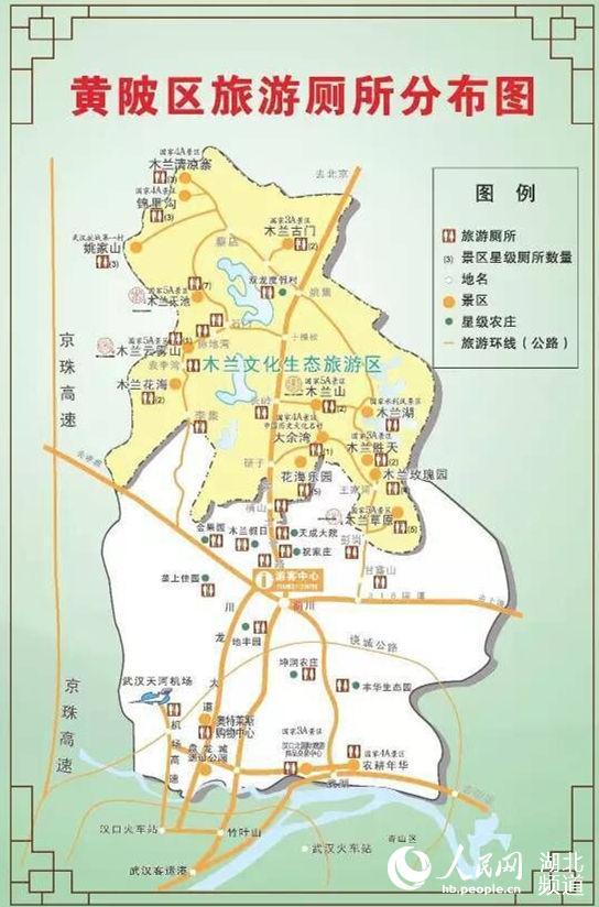 武汉黄陂区旅游厕所分布图图片