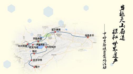 """国家旅游局第二次将 """"丝绸之路旅游年""""作为主题,进一步为丝路旅游加温"""
