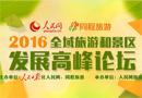 2016全域旅游高峰论坛