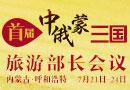 首届中俄蒙三国旅游部长会议
