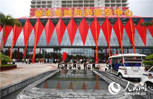 海南陵水全域旅游服务中心正式成立