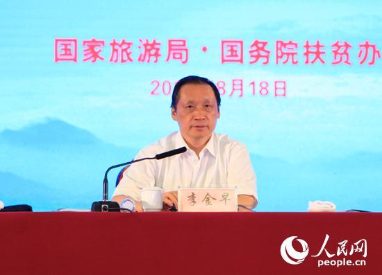 国家旅游局局长李金早讲话。人民网 刘佳 摄