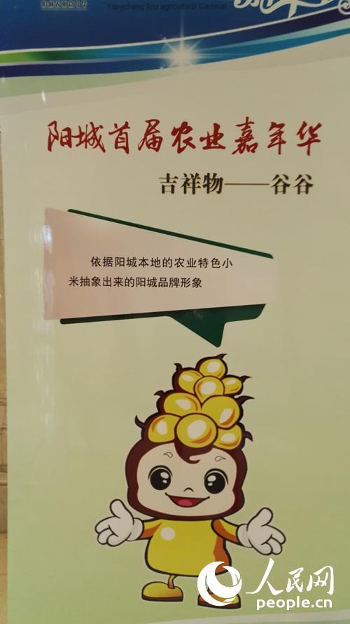山西阳城县首届农业嘉年华9月9日开幕--旅游频道_权威