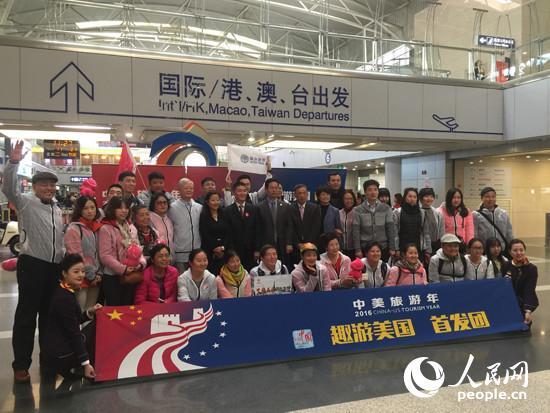 中美旅游年闭幕式暨5000名中国游客访美首发团在京启程