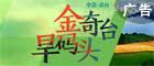 中国・奇台