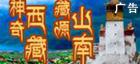 神奇西藏 藏源山南