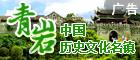 中国历史文化名镇——青岩