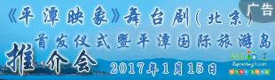 平潭国际旅游岛推介会