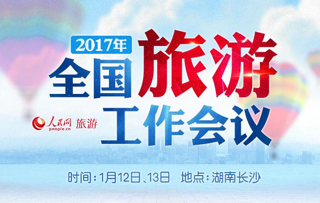 """实施""""三步走""""迈向新目标 2017全国旅游工作会议召开"""