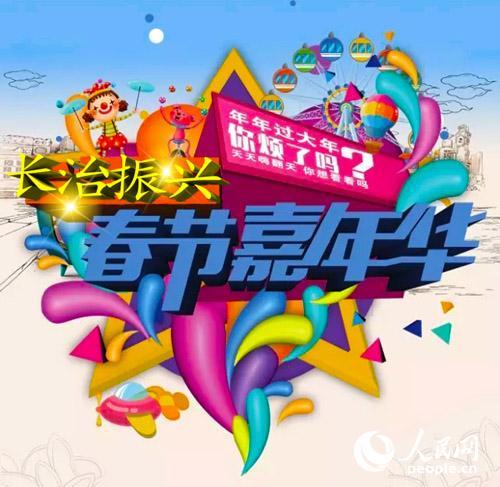 春节嘉年华宣传海报
