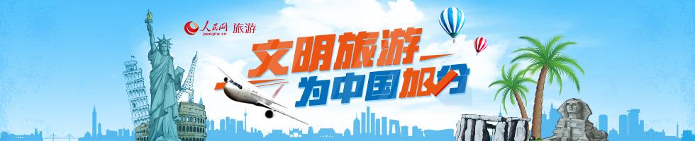 """""""文明旅游·为中国加分""""专题题图"""