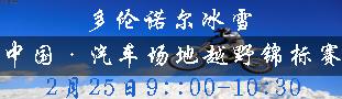 内蒙古多伦诺尔冰雪中国汽车场地越野锦标赛