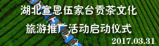 湖北宣恩伍家台贡茶文化旅游推广活动启动仪式