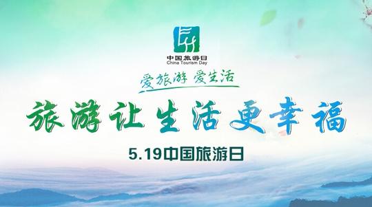第七个中国旅游日来临 各地推出数千项惠民措施