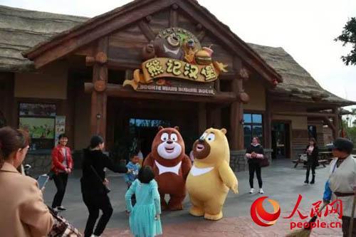 熊出没主题乐园