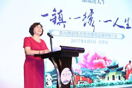 苏州西部生态旅游度假区媒体推介会在京举办