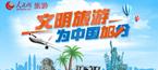 文明旅游 为中国加分