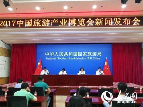 2017中国旅游产业博览会将于9月1日至4日在天津举办