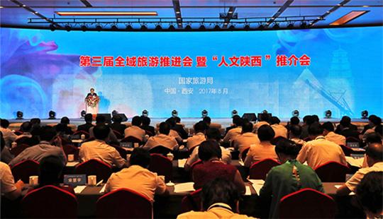 全域旅游示范省创建单位增至7个 新增陕西贵州等5省份
