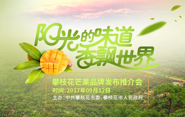 阳光的味道·香飘世界 ——攀枝花芒果品牌发布推介会