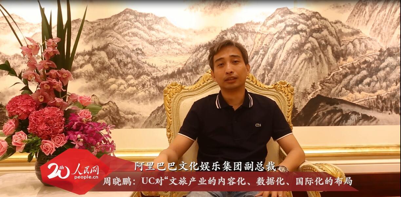 阿里文化娱乐集团副总裁 周晓鹏