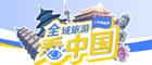 全域旅游看中国