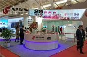 中国国际航空展台