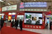 中国旅游集团展台