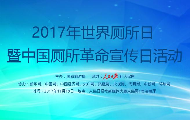 2017年世界厕所日暨中国厕所革命宣传日活动